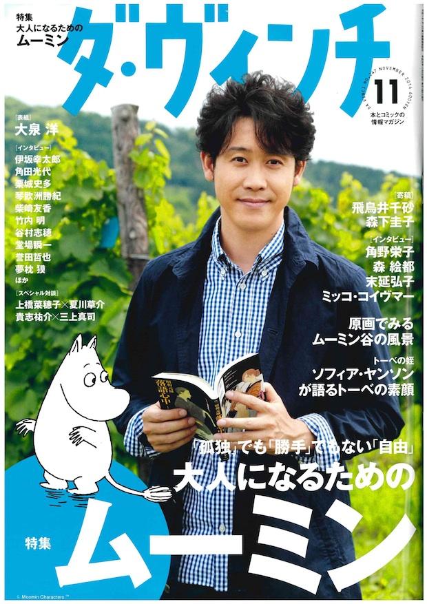 201411ダ・ヴィンチ表紙 DS