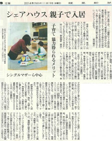 20141119読売新聞朝刊ds