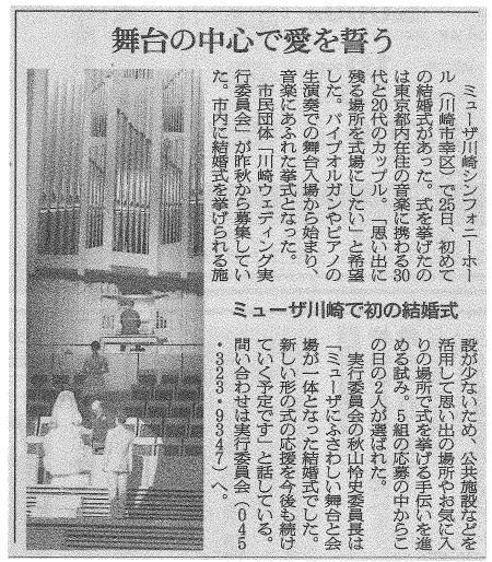 20150526朝日新聞