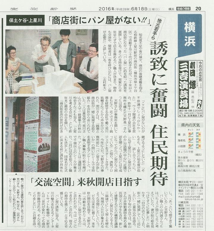 東京新聞_20160618