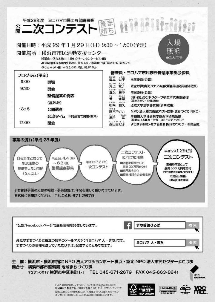 170106tirashi_ページ_2