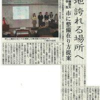 2015年3月7日 神奈川新聞