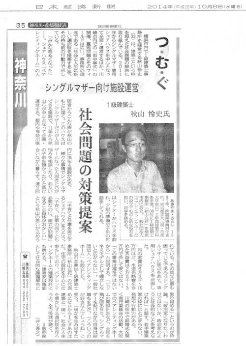 20141008日経新聞ds