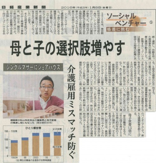 20160108日経産業新聞small