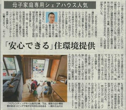 20140624産経新聞神奈川版 WEB