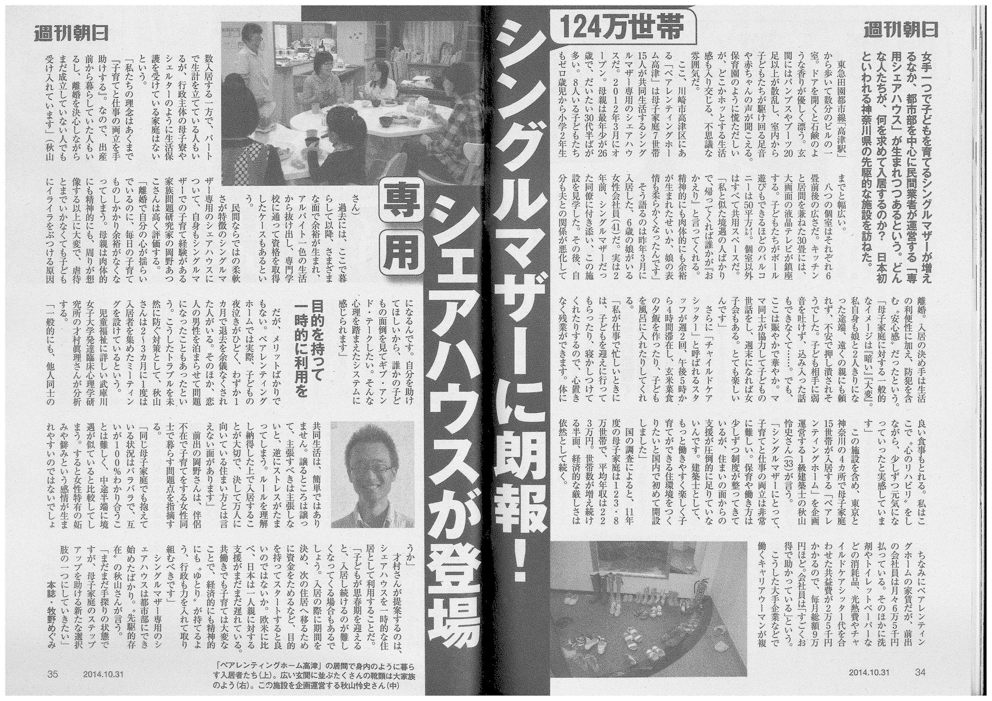 20141021_syukanasahi のコピー