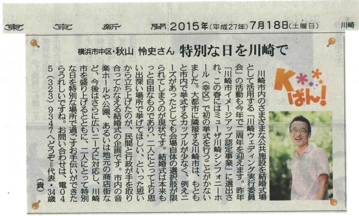 20150718東京新聞